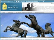 Администрации г. Улан-Удэ (официальный сайт органов местного самоуправления - Улан-Удэ.рф)