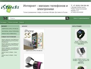 Интернет - магазин телефонов и электроники