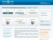Medіaland Единый центр партнерских программ