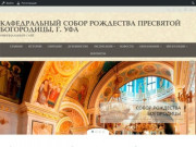 Кафедральный собор Рождества Пресвятой Богородицы, г. Уфа — официальный сайт