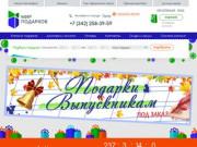 Предлагаем купить подарок с доставкой. Доступные цены. (Россия, Нижегородская область, Нижний Новгород)
