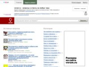 Vorum.ru - Вопросы и ответы