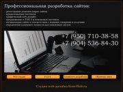 Создание и разработка сайтов • Старый Оскол