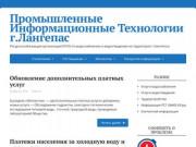 Промышленные Информационные Технологии г.Лангепас — Ресурсоснабжающая организация