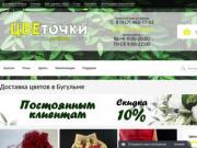 Интернет-магазин цветов (Россия, Татарстан, Бугульма)