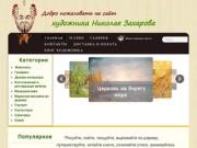 Сайт художника Николая Захарова из города Рыбинска