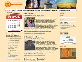 Белёв онлайн - новости и события в Белёве