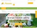 Марселина - доставка цветов (Россия, Иркутская область, Иркутск)