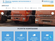 Пункты приема металлолома в Астрахани
