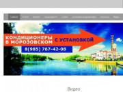 Кондиционеры с установкой в Морозовском, обслуживание сплит систем.