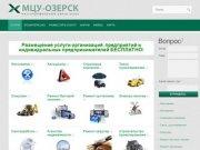 МЦУ-Озерск - Услуги
