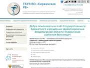 ГБУЗ ВО «Киржачская РБ»