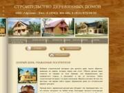 VipДом : Строительство деревянных домов под ключ, дачные брусовые дома из Костромы