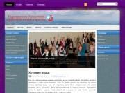 Украинская Академия Суфийской философии и практики