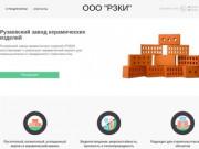 Рузаевский завод керамических изделий - РЗКИ