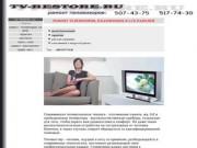 Ремонт телевизоров, плазменных и LCD панелей (вызов беспл. 5177430) в Москве