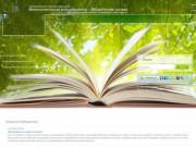 Межпоселенческая информационно-библиотечная система
