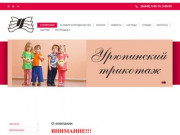 Урюпинский трикотаж О компании
