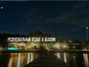 Госдача Мюссера - gosdachi.su | Респектабельный отдых в Абхазии