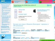 Купить кулер для воды в Нижнем Новгороде, продажа кулеров для воды с доставкой по Нижнему Новгороду