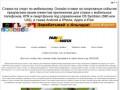 Онлайн ставки БК Пари-Матч - parimatch, или интернет ставки pari-match, ставки на спорт через интернет