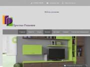 Компания «Простые Решения» – это команда молодых динамичных профессионалов, которые помогут Вам создать уникальную мебель «по мерке Вашего интерьера». (Россия, Курская область, Курск)