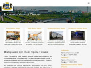 Ресурс «Гостиницы и отели Тюмени» является Вашим навигатором по тем гостиницам и отелям (Россия, Тюменская область, Тюмень)