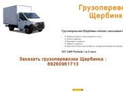 Грузоперевозки Щербинка, цены на грузоперевозки в городе Щербинка