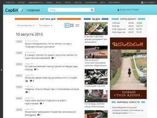 Sarbc.ru
