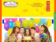 «Confetti» - cтудия детских праздников в Оренбурге