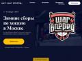 ЦХР «ШАГ ВПЕРЁД» (Зимние сборы по хоккею в Москве)