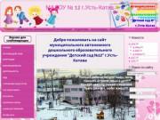 МАДОУ № 12 г.Усть-Катав