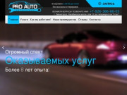 Лучший автосервис в Звенигороде - ProAuto