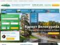 Отдых в Белокурихе и Горном Алтае -единая служба бронирования