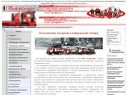 Огнетушители, пожарная техника (автоцистерны, автолестницы, спецтехника