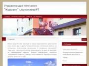 """Управляющая компания """"Журавли"""" г. Азнакаево РТ"""
