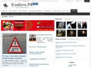 Елабуга - Новостной портал города Елабуги
