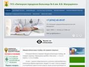 ГУЗ «Липецкая городская больница № 6 им. В.В. Макущенко»