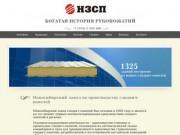 Новосибирский завод сэндвич-панелей (г.Новосибирск, Бердское шоссе, 61, Телефон: (383) 2-333-200 (многоканальный))