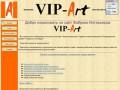 Фабрика Интерьеров VIP-Art: дизайн интерьеров (город Петропавловск-Камчатский, пр. 50 лет Октября, дом 9/2 оф. 2, тел: 26-22-38)