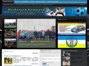 Футбольна Київщина