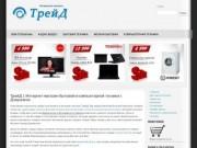Интернет магазин ТрейД г.Дзержинск