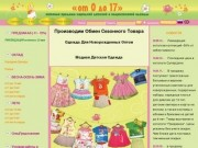 Детская одежда оптом москва