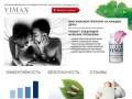 «Vimax-Pills» - мужской препарат