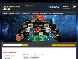 Интернет магазин автоаксесуаров и автотоваров в Хабаровске - Автомобилка Axess