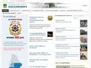 Городской округ Богданович: официальный сайт администрации