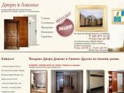 Магазин Входных (Стальных, Железных, Металлических) Дверей в Ликино