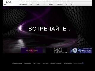 Infiniti (Инфинити) - в России (ООО