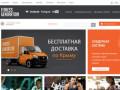 В интернет-магазине Fitness-Generation Вы сможете купить спортпит, протеины (сывороточный, казеиновый, изолят, whey и др), гейнеры, аминокислоты, бцаа, жиросжигетели, витамины и всё необходимое для правильного спортивного питания с доставкой по Крыму! (Россия, Крым, Крым)
