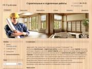"""Строительные и отделочные работы в Саратове. СК """"Стройсервис"""""""